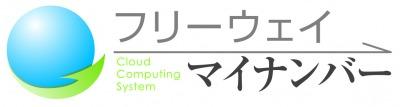 フリーウェイマイナンバーのロゴ