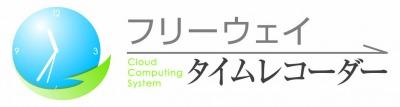 フリーウェイタイムレコーダーのロゴ