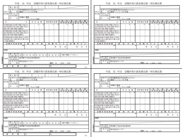 退職所得の源泉徴収票・特別徴収票