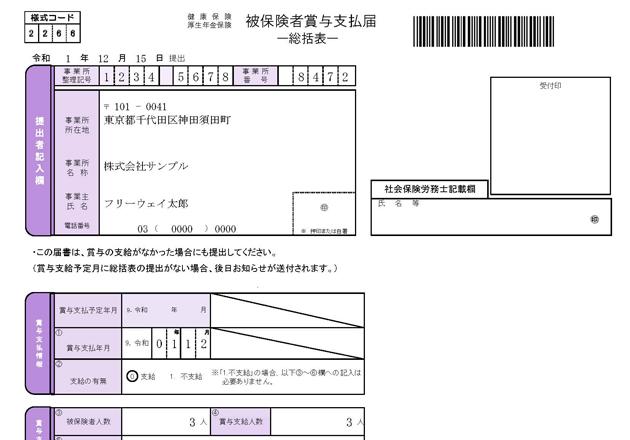 賞与支払届(総括表)