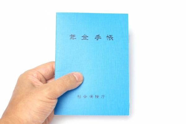 発行 再 年金 手帳
