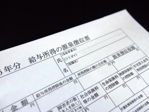 源泉徴収票と源泉徴収簿
