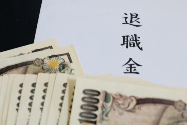 退職金と1万円札